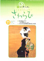 0611-403sawarabi