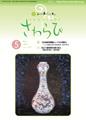 0705-409sawarabi