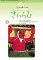 0802-418sawarabi