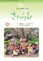 0804-420sawarabi
