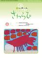 0806-422sawarabi