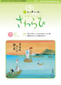 0807-423sawarabi