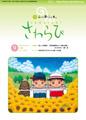 0809-425sawarabi