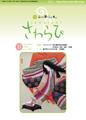 0811-427sawarabi