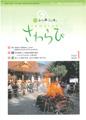 0901-sawarabi429