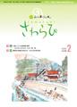 0902-sawarabi430