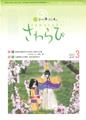0903-sawarabi431