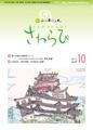 1010-sawarabi450