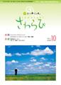 1110sawarabi462
