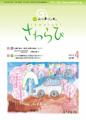 1204sawarabi468