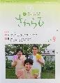 1709-533sawarabi