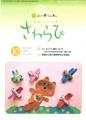 0610-402sawarabi