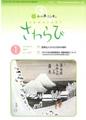 0701-405sawarabi
