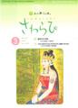 0703-407sawarabi