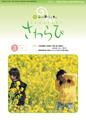 0803-419sawarabi
