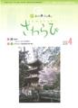 0904-sawarabi432