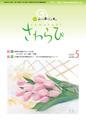 0905-sawarabi433