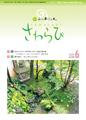 0906-sawarabi434
