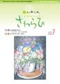0907-sawarabi435