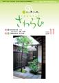 0911-sawarabi439