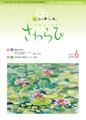 1106sawarabi458