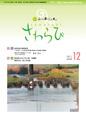 1112sawarabi464