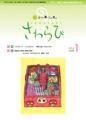 1201sawarabi465