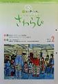 1502-502sawarabi